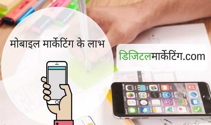 मोबाइल मार्केटिंग के लाभ