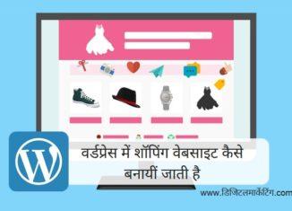 वर्डप्रेस में शॉपिंग वेबसाइट कैसे बनायीं जाती है?