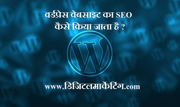 वर्डप्रेस वेबसाइट का SEO कैसे किया जाता जाता है ?