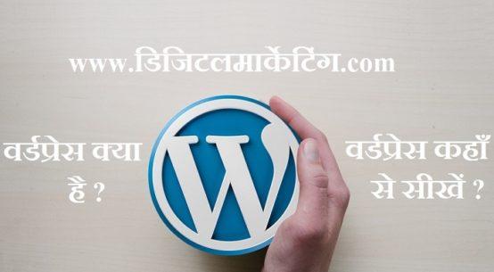 वर्डप्रेस क्या है ?