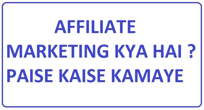 एफिलिएट मार्केटिंग क्या है और इससे पैसे कैसे kamaye jate hain